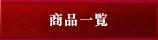 新橋玉木屋楽天市場店の商品一覧
