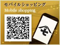 新橋玉木屋楽天市場店でモバイルショッピング