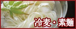 冷麦・素麺