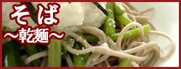 蕎麦(乾麺)