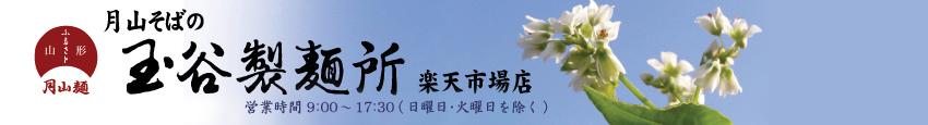 月山そばの玉谷製麺所・楽天市場店TOPページ