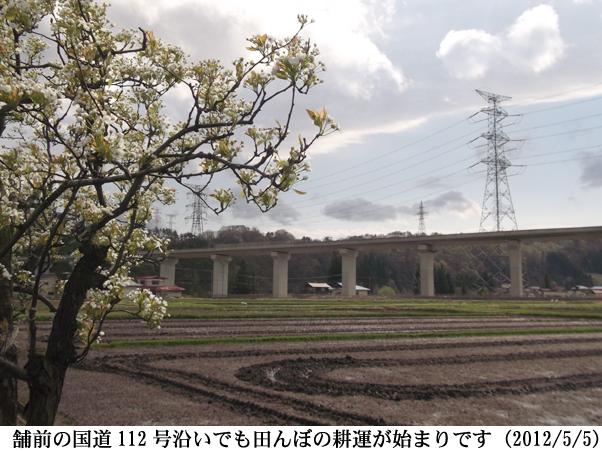 2012/05/05撮影