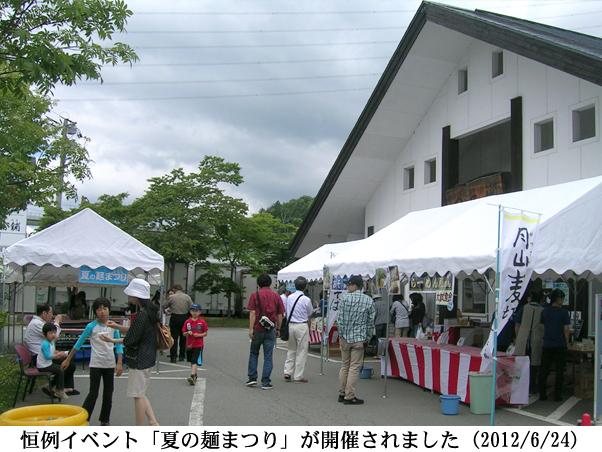 2012/06/24撮影