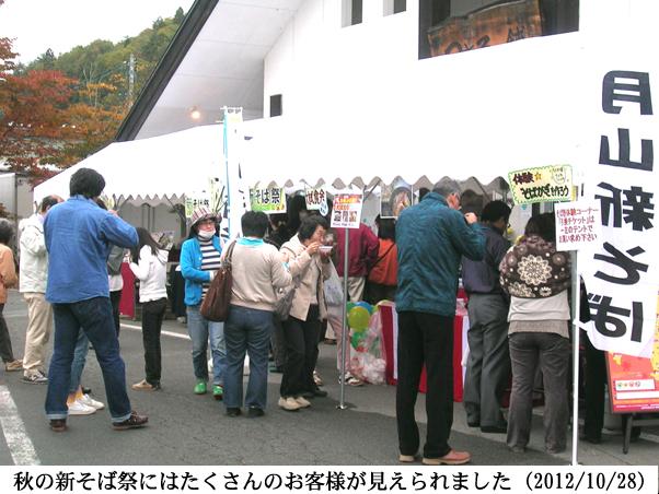 2012/10/28撮影