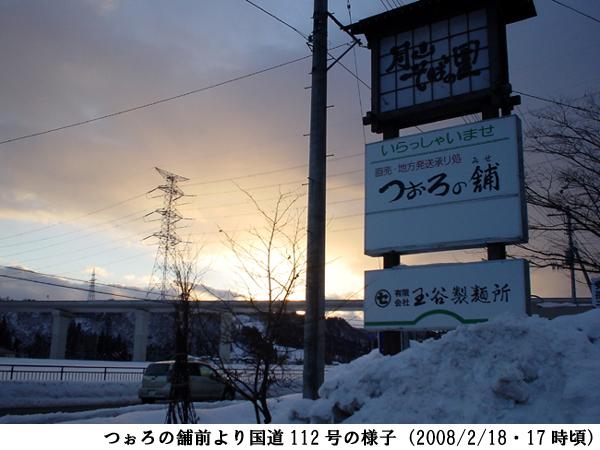 2008/02/18撮影