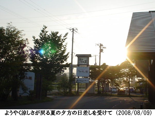 2008/08/09撮影