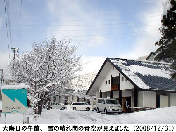 2008/12/31撮影