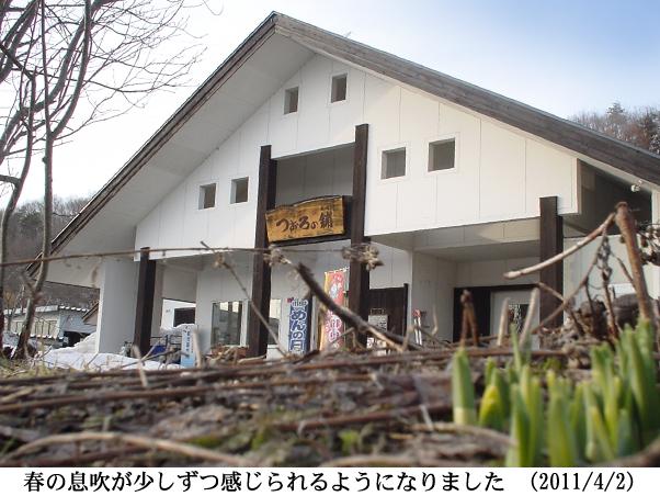 2011/04/02撮影