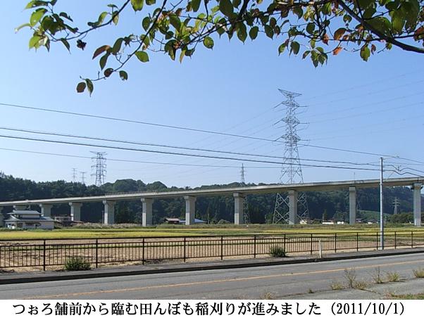 2011/10/01撮影