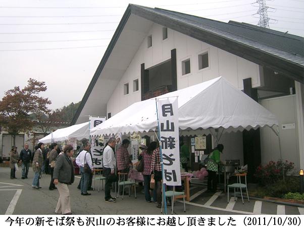2011/10/30撮影