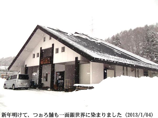 2013/01/04撮影