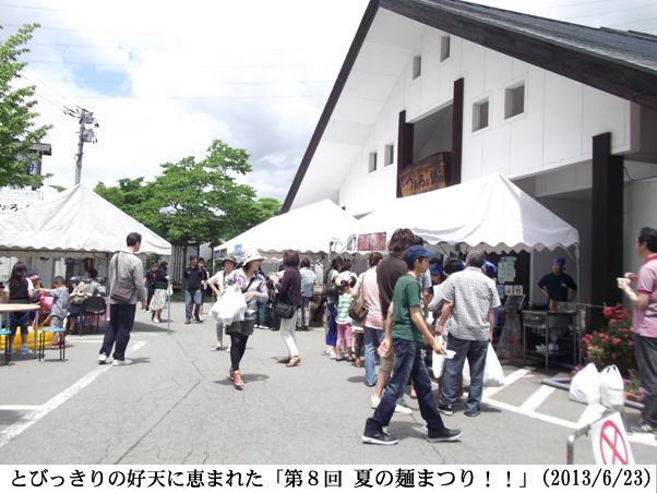 2013/06/23撮影