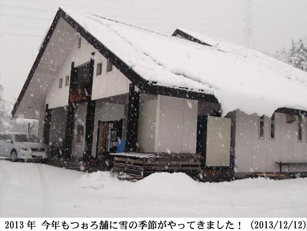 2013/12/12撮影