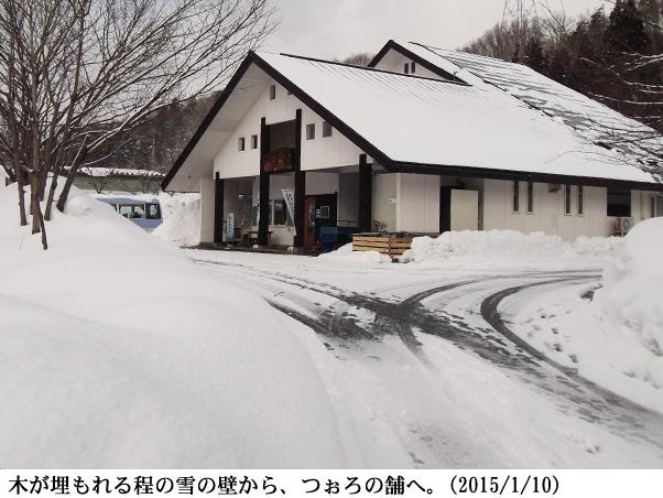 2015/01/10撮影