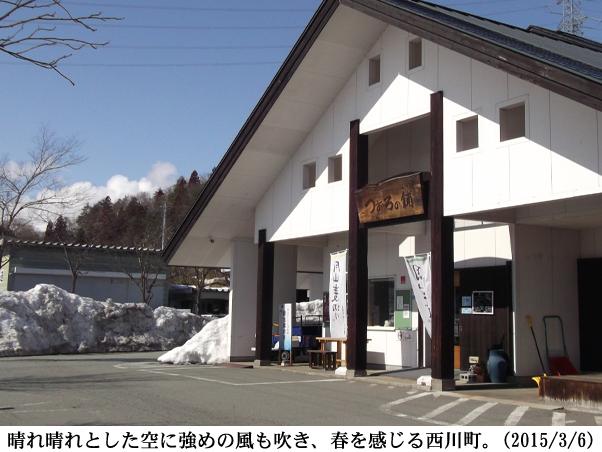 2015/03/06撮影