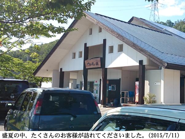 2015/07/11撮影