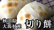 秋田県大潟村産切り餅