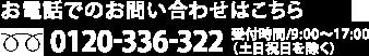 �����äǤΤ��䤤��碌��0120-442-336