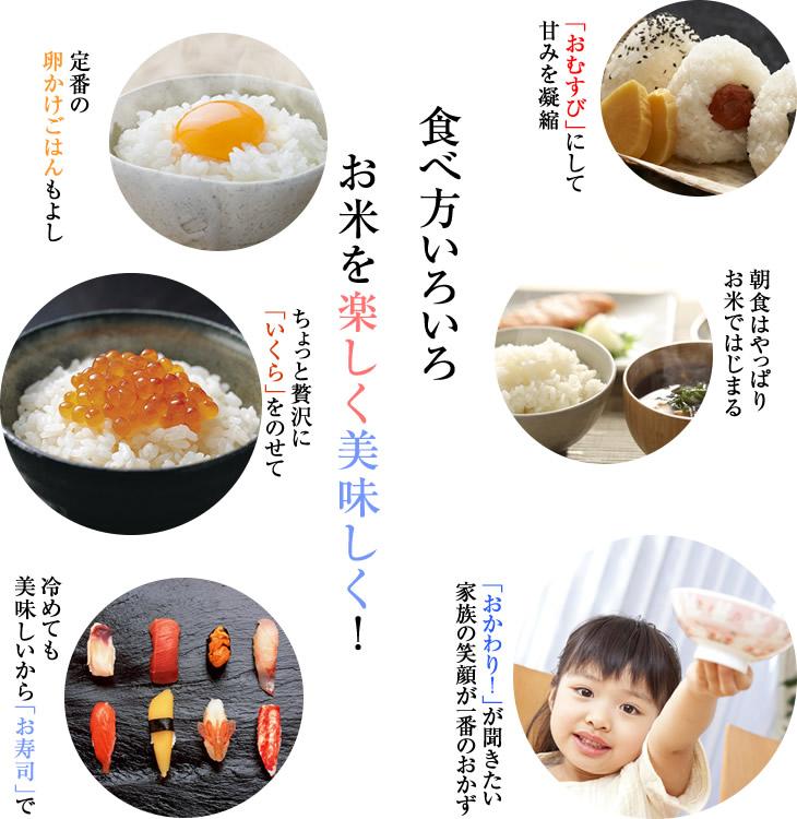食べ方いろいろ、お米を楽しく美味しく