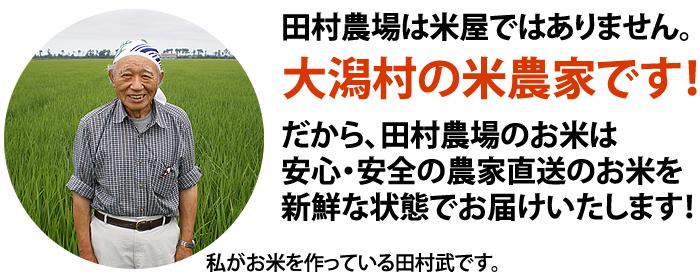田村農場は米屋ではありません。大潟村の米農家です。