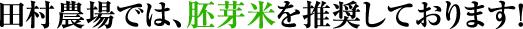 田村農場では胚芽米を推奨しております