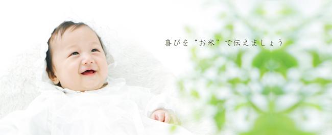 コウノトリのまち豊岡からお届け!体重米出産内祝い米ギフト/体重米/内祝い/出産祝い/名入れ/オリジナル【送料無料】