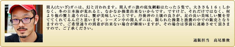 間人ガニ(たいざがに)