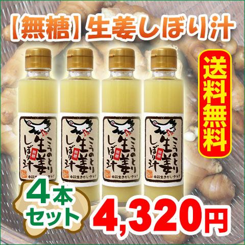 【無添加】兵庫県豊岡産「こうのとり生姜しぼり汁」150ml