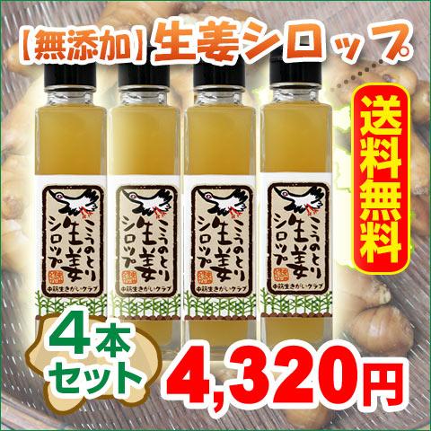 【無添加】兵庫県豊岡産「こうのとり生姜シロップ」150ml【加糖】