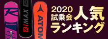 2020 試乗会 人気ランキング