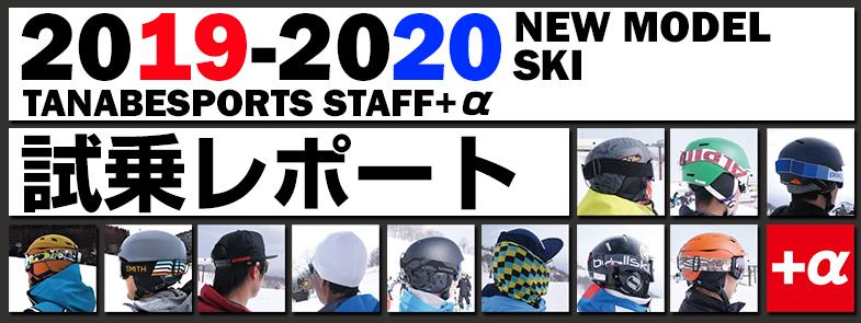 2019-2020 NEW MODEL SKI 試乗レポート