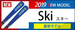 2019NEWスキー板