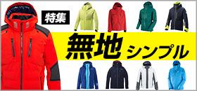 e234ed4c2ecd81 スキーウェアの選び方 スキー用品専門大阪タナベスポーツ通信販売部