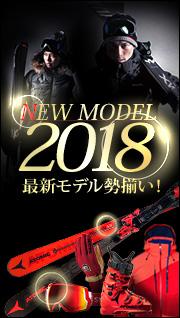 2018NEWモデル