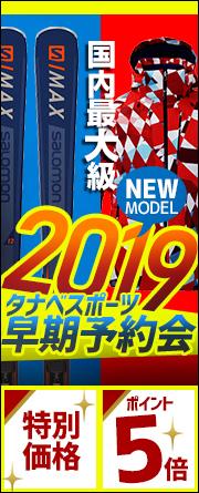 2018-2019NEWモデル 最新モデルのスキー用品の早期予約会