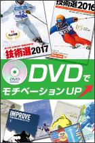 DVDスキー