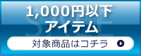 在庫処分1000円以下アイテム