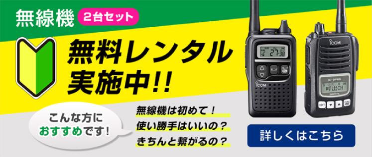 無線機無料貸出セットの詳細はこちら