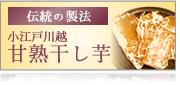 小江戸川越甘熟干し芋