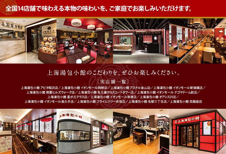 上海湯包小館実店舗一覧