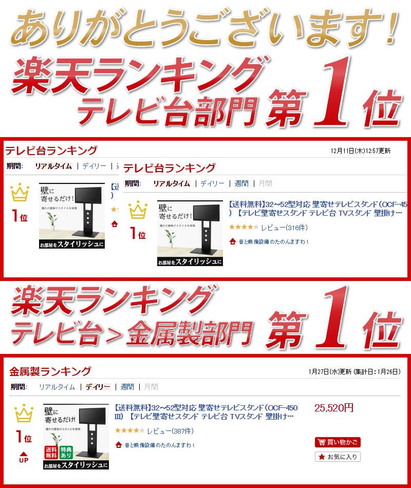 ocf_450_3_ranking.jpg