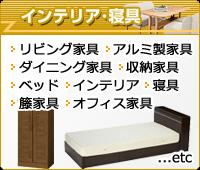 インテリア・寝具