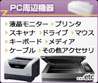PC周辺機器