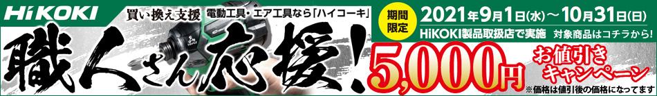 HiKOKI職人さん応援