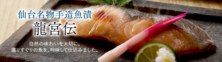 仙台名物手造魚漬 龍宮伝
