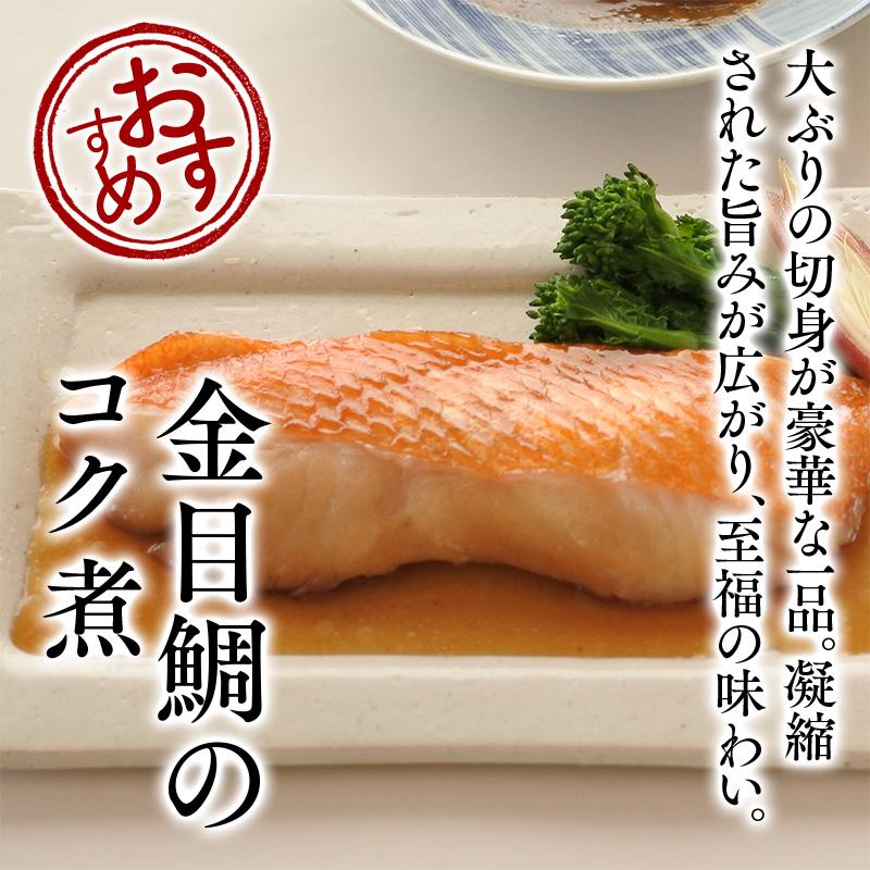 脂のりの良い南洋金目鯛の旨みが凝縮した逸品。美味しい本格煮魚をお探しの方へ。