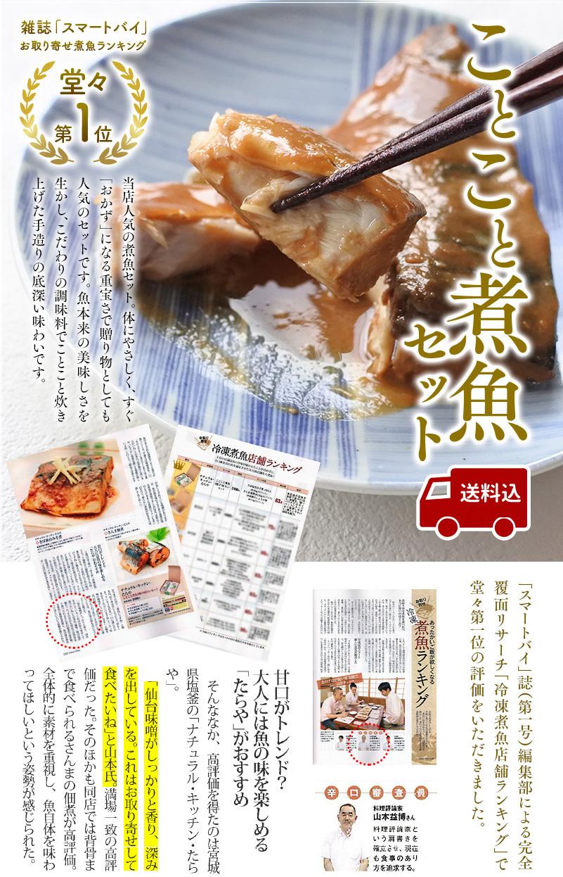 雑誌「スマートバイ」お取り寄せ煮魚ランキング堂々第1位 ことこと煮魚セット【送料無料】当店人気の煮魚セット。体にやさしく、すぐ「おかず」になる重宝さで贈り物としても人気のセットです。魚本来の美味しさを生かし、こだわりの調味料でことこと炊き上げた手造りの底深い味わいです。