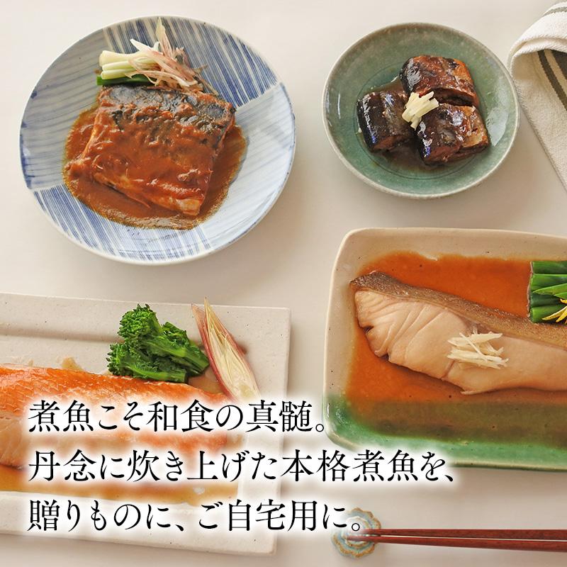煮魚こそ和食の真髄。丹念に炊き上げた本格煮魚を、贈りものに、ご自宅用に。