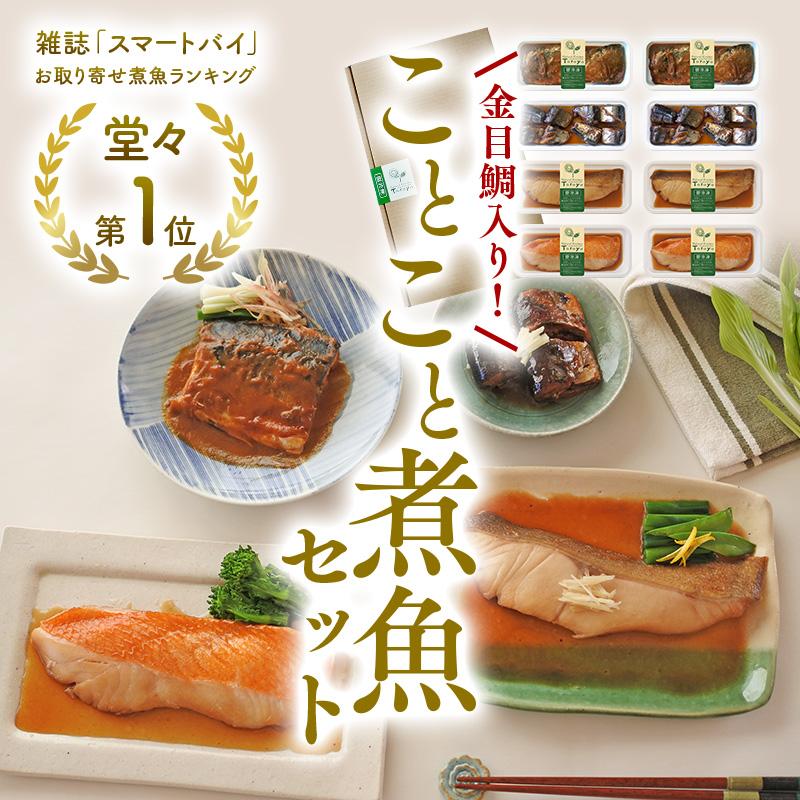 雑誌「スマートバイ」お取り寄せ煮魚ランキング堂々1位 金目鯛入り!ことこと煮魚セット【送料無料】