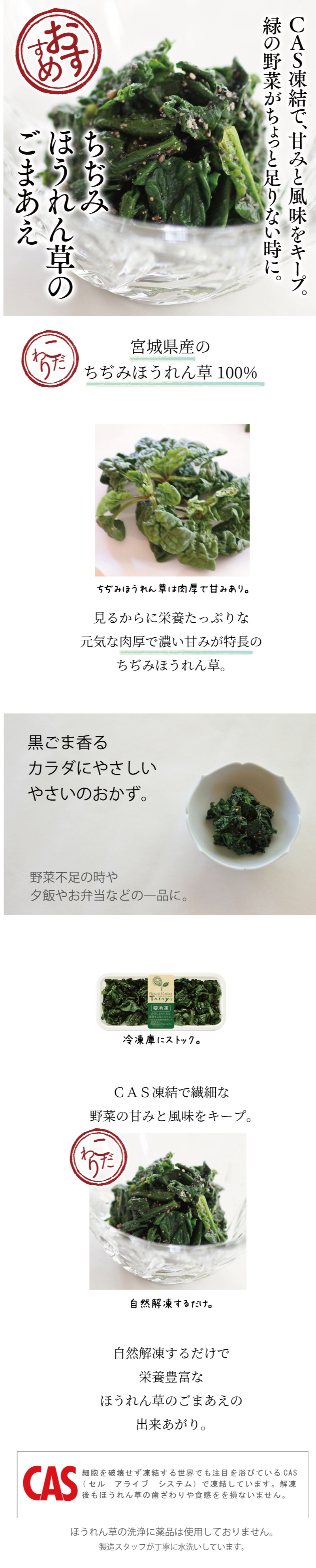 宮城県産ちじみほうれん草100%